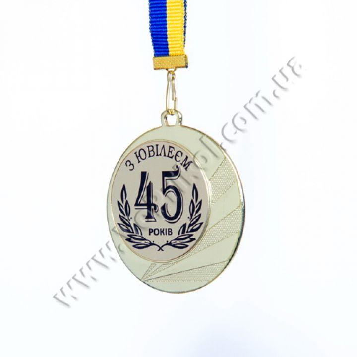 """Медаль металлическая """"З Ювілеєм 45 років"""""""
