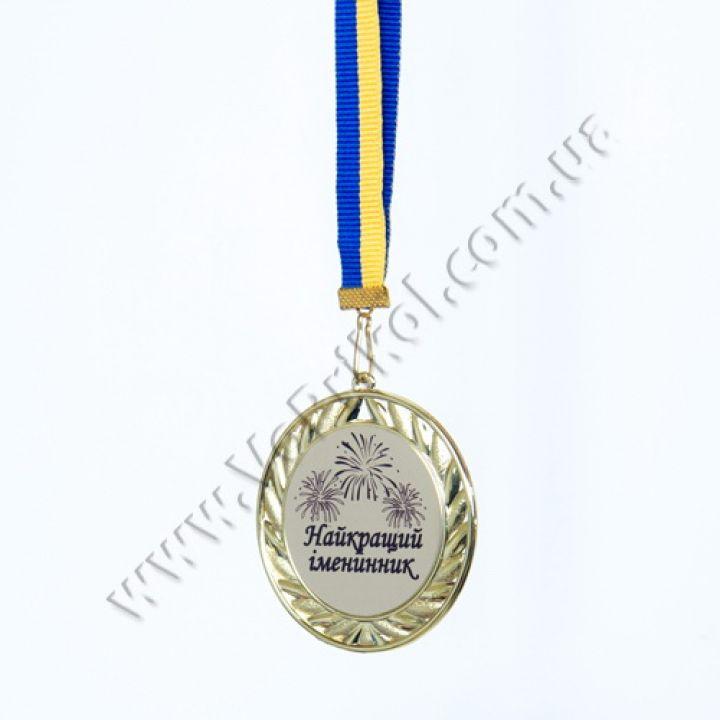 """Медаль металлическая """"Найкращий іменинник"""""""