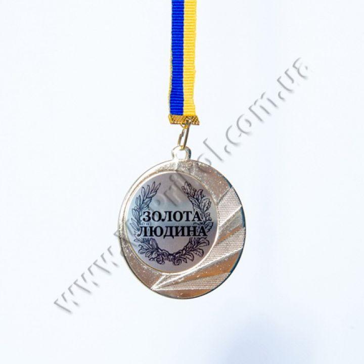 """Медаль металлическая """"Золота людина"""""""