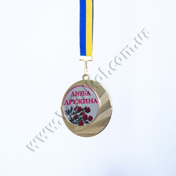 """Медаль металлическая """"Люба дружина"""""""