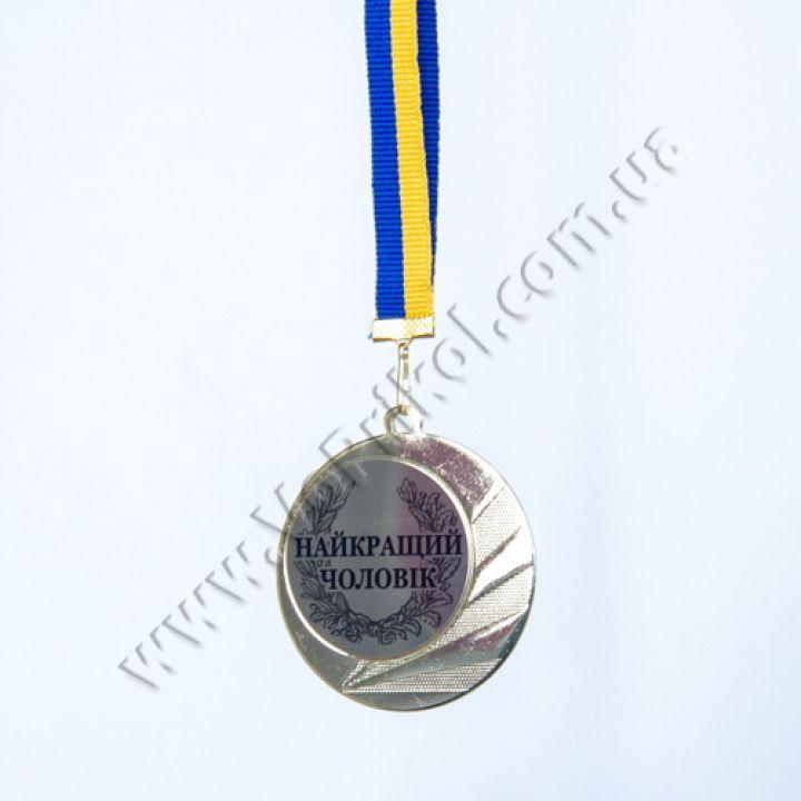 "Медаль металлическая ""Найкращий чоловік"""