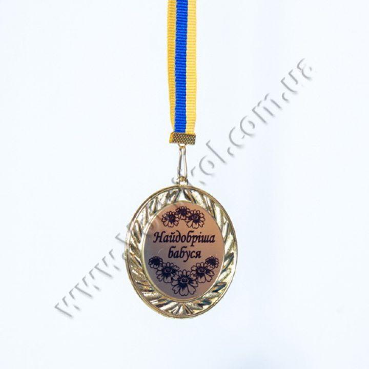 """Медаль металлическая """"Найдобріша бабуся"""""""