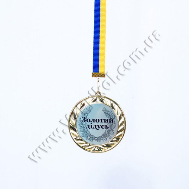"""Медаль металлическая """"Золотий дідусь"""""""