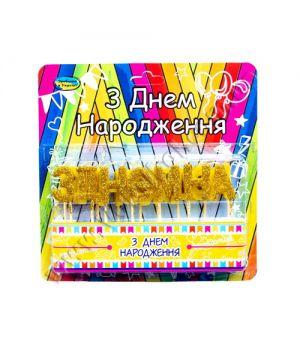 """Набор свечей """"З днем народження"""" золотой"""