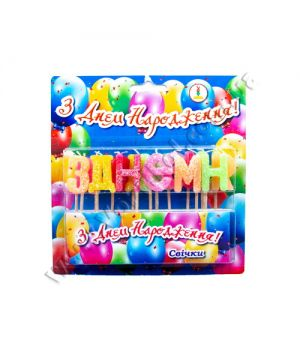 """Набор свечей """"З днем народження"""" разноцветный"""