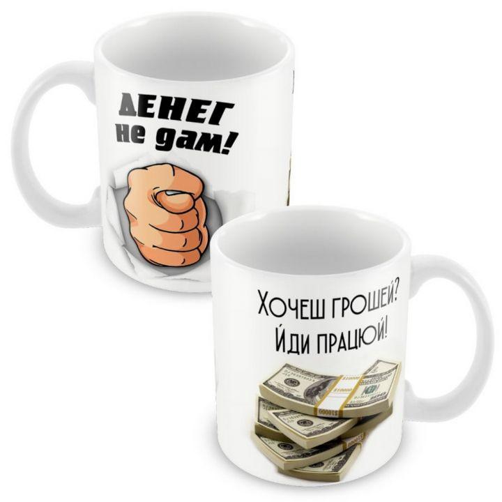 Кружка Денег не дам купить недорого Киев Белая Церковь Фастов Васильков Украина