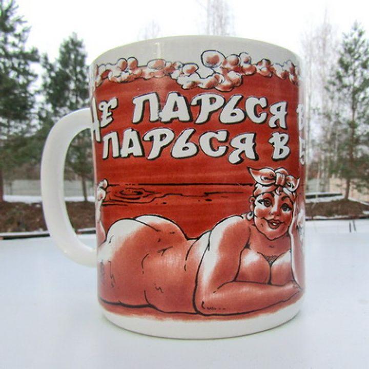 Кружка бокал Баня с сердцем купить недорого Киев Белая Церковь Фастов Васильков Украина