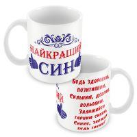 """Кружка керамическая """"Лучшему сыну"""""""