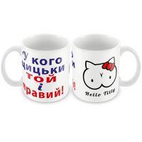 """Кружка керамическая """"У кого цицьки той і правий"""""""