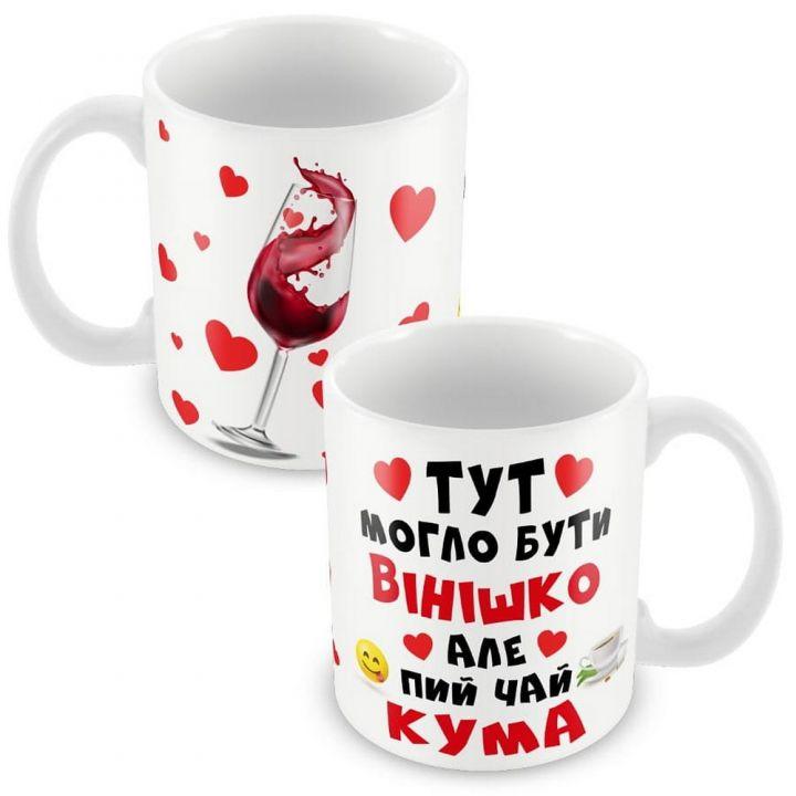 Кружка Кума купить недорого Киев Белая Церковь Фастов Васильков Украина