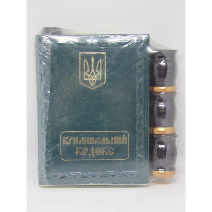 штоф уголовный кодекс купить недорого Киев Белая Церковь Фастов Васильков Украина