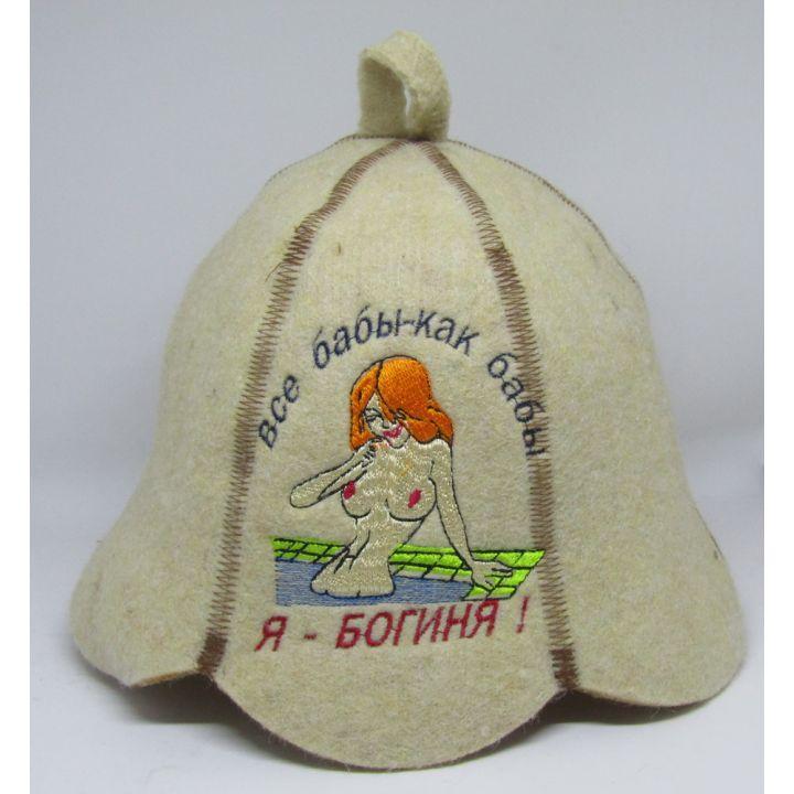 Шапка для бани Богиня купить недорого Киев Белая Церковь Фастов Васильков Украина