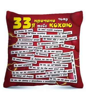 """Подушка """"33 причини чому я тебе кохаю"""""""
