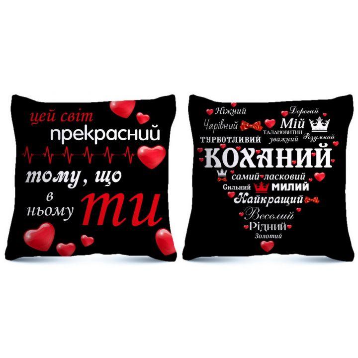 Подушка Любимый  купить недорого Киев Белая Церковь Фастов Васильков Украина