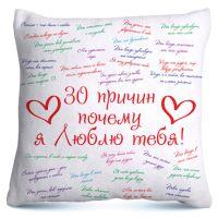 """Подушка """"30 причин почему я тебя люблю"""""""