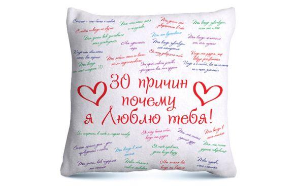 """Подушка """"30 причин чому я тебе кохаю"""""""