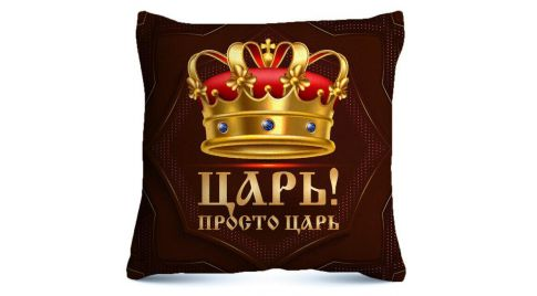 """ПОДУШКА """"ЦАРЬ"""""""