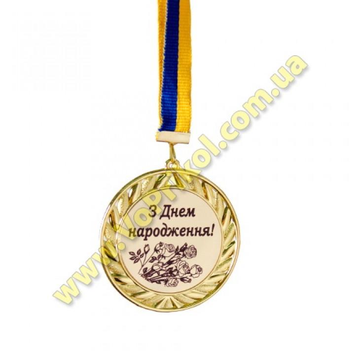 Медаль - З Днем Народження
