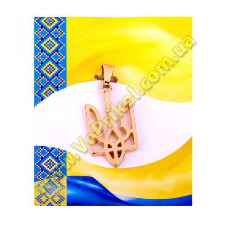 Кулон - Украина - большой - мельхиор
