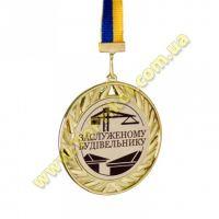 Медаль - Заслуженому будівельнику
