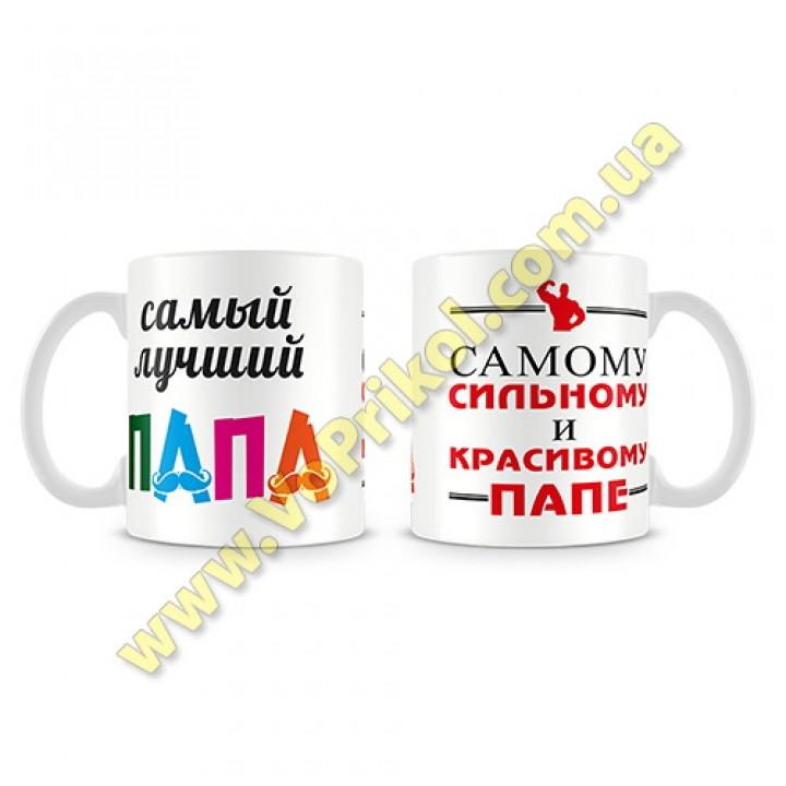 """Кружка керамическая """" Папе"""""""