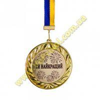 Медаль - Ти найкращий