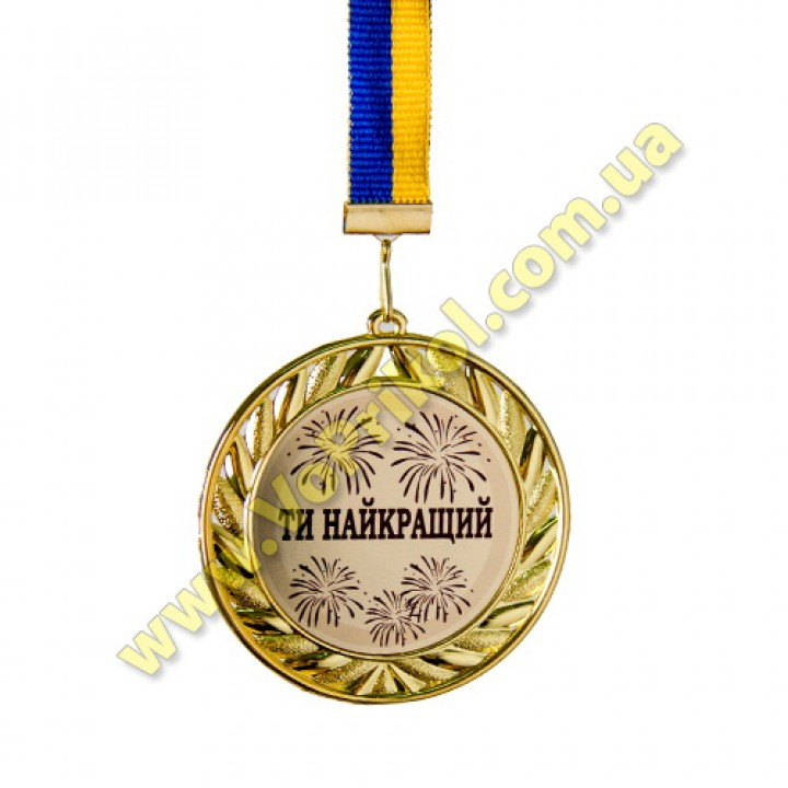 """Медаль металлическая """"Ти найкращий"""""""