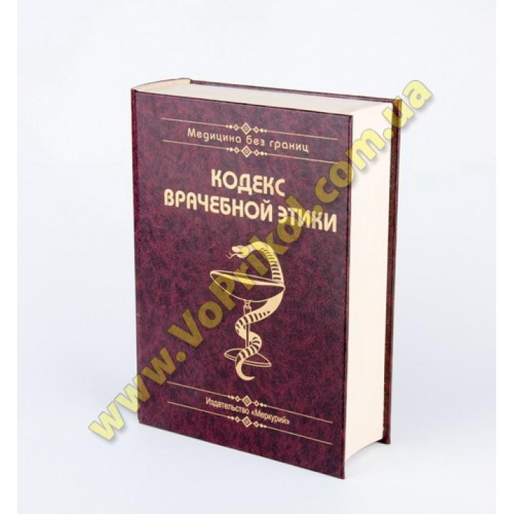 Книга-шкатулка - Кодекс врачебной этики