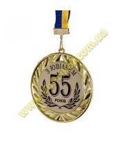 Медаль - З Ювілеєм - 55 років