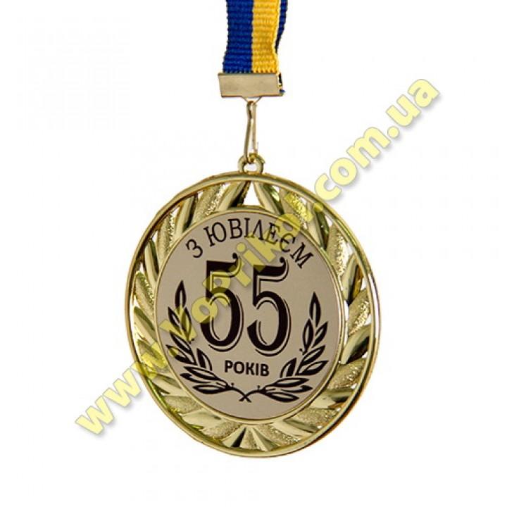 """Медаль металлическая """"З Ювілеєм  55 років"""""""