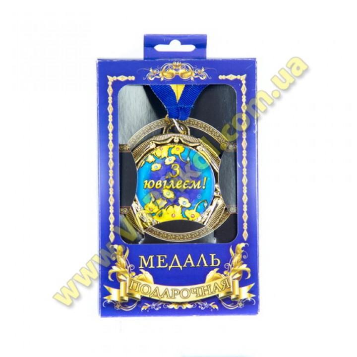 Медаль - С юбилеем