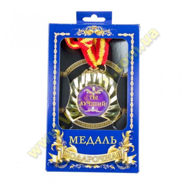 """Медаль металлическая """"Ты - Лучший"""""""