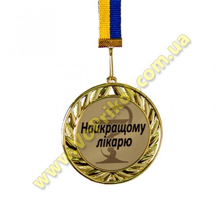 """Медаль металлическая """"Найкращому лікарю"""""""